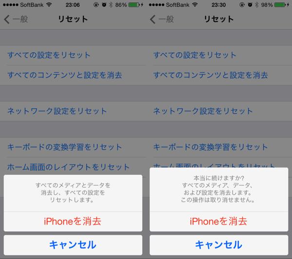 設定アプリの操作 - 初めてのiPhone初期化