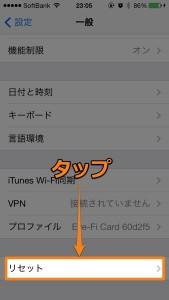 iphone-first-initialization-4.jpg