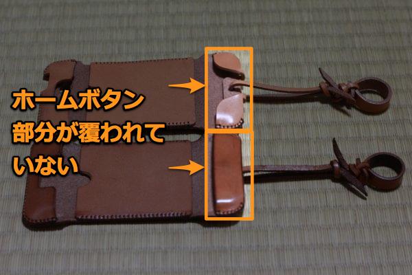 ホームボタン部分 - iPhone 5s用abicase