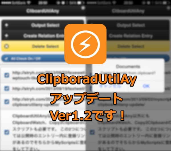 ClipboardUtilAnyアップデート! / 選択削除・一括選択・デザインちょっと修正 / 出力アプリにTextwell追加