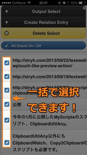 一括選択・一括解除 - ClipboardUtilAnyアップデート Ver1.2です