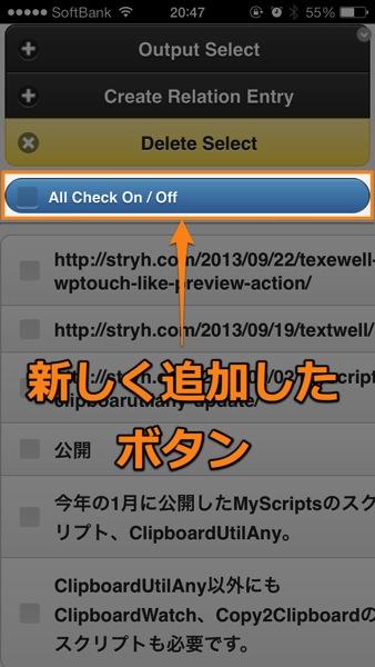 一括選択・削除 - ClipboardUtilAnyアップデート Ver1.2です