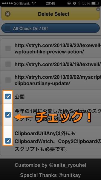 選択削除 - ClipboardUtilAnyアップデート Ver1.2です