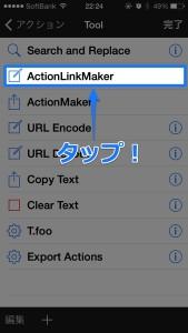 textwell-actionlinkmaker-4.jpg
