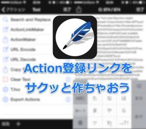 textwell-actionlinkmaker-8.jpg