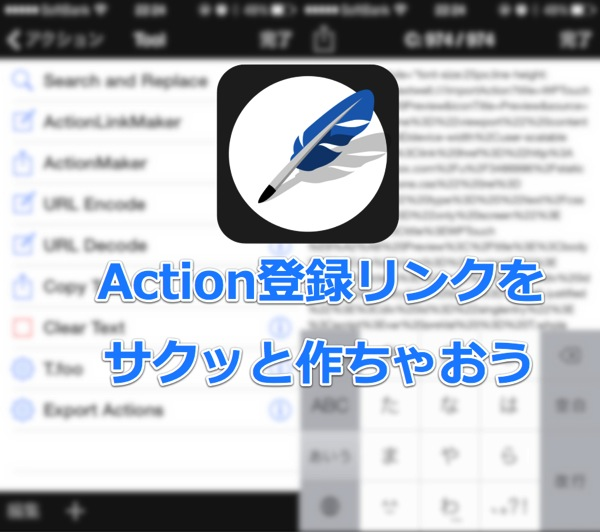Textwellに登録するためのリンク生成Action – ActionLinkMaker #textwell