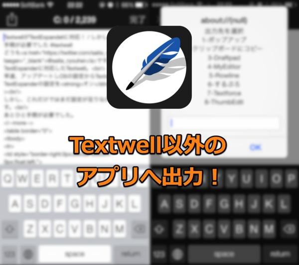 Textwell以外のアプリへの出力を選択出来るAction – 『Text2App』 / モブログするなら有ってもいいActionかも #textwell