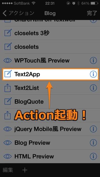 Action起動 - Textwell以外のアプリへの出力を選択出来るAction