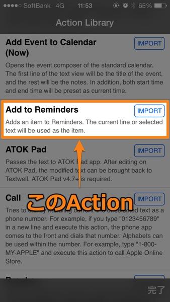 TextwelでAction追加 - TextwellのTextExpander対応