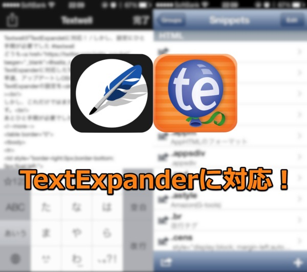 TextwellがTextExpandetに対応! / しかし、設定にひと手間が必要でした #textwell