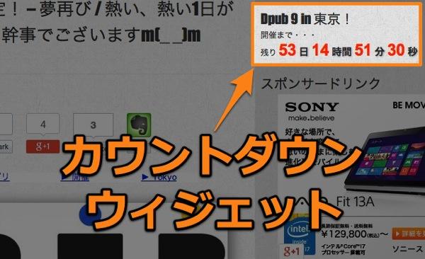 Dpub 9 in 東京開催までのカウントダウンウィジェット設置 / 秒までリアルタイムにカウントダウンにちょっち改造しました