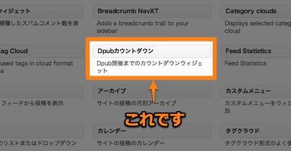 設定 - Dpub 9 in 東京カウントダウンウィジェット