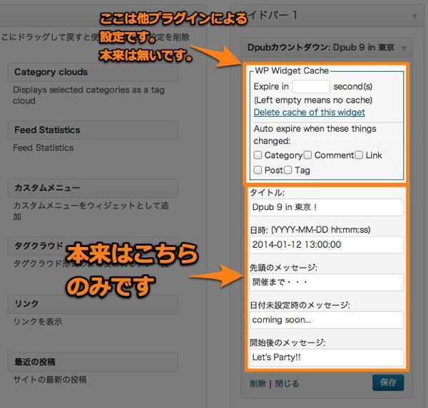 ウィジェット設定画面 - Dpub 9 in 東京カウントダウンウィジェット