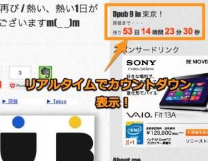 dpub9-count-down-widget-6.jpg