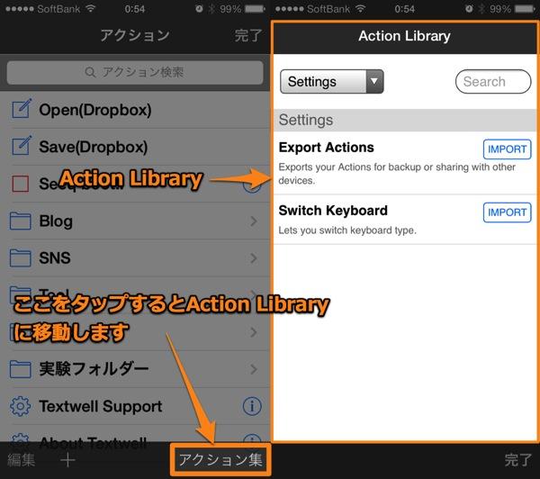 公式Action集 - TextwellのActionのバックアップ方法 / 復元方法