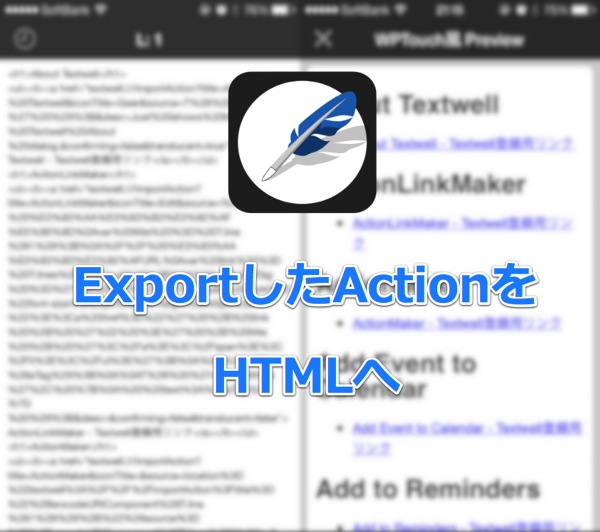 TextwellのバックアップしたActionをHTMLにする – ExportActions2Html #textwell