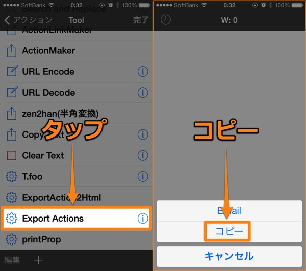 ExportしたActionをコピー - ExportしたActionをHTMLへ