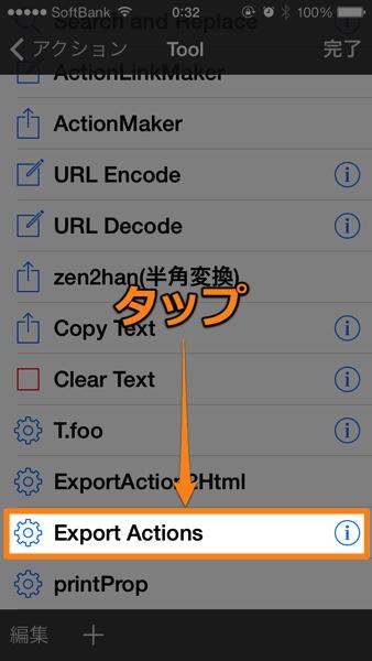HTMLへ! - ExportしたActionをHTMLへ