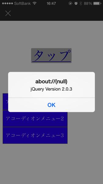 jQueryバージョン表示 - Textwellの内蔵ブラウザーでjQueryを動かす