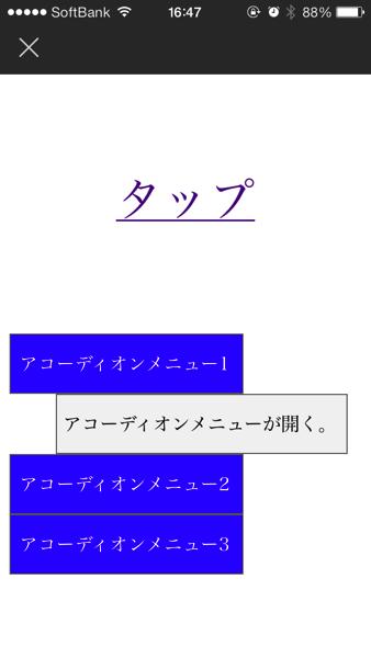 アコーディオン表示 - Textwellの内蔵ブラウザーでjQueryを動かす