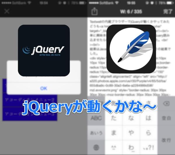 サムネイル - Textwellの内蔵ブラウザーでjQueryが動くかやってみた #textwell