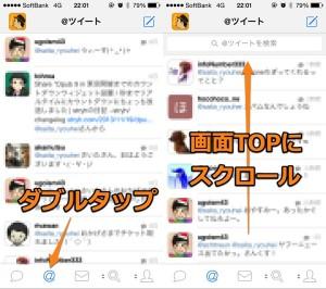 tweetbot3-double-tap-2.jpg