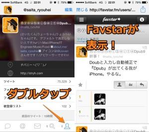 tweetbot3-double-tap-5-1.jpg