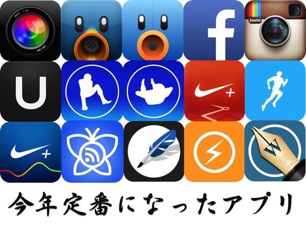今年定番になったiPhoneアプリ / けっこう多い #2013app
