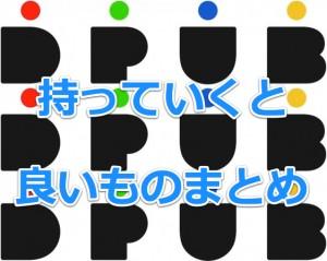 dpub_logo-triple.jpg