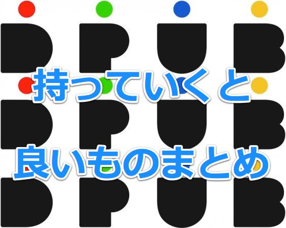 Dpub 9 in 東京に持っていくと良いものまとめ #dpub9