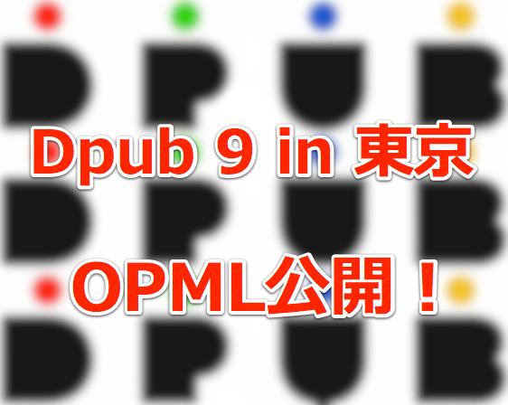 Dpub 9 in 東京参加者のOPMLを作成したので公開します! / 登録可能フィード数100以上 #dpub9