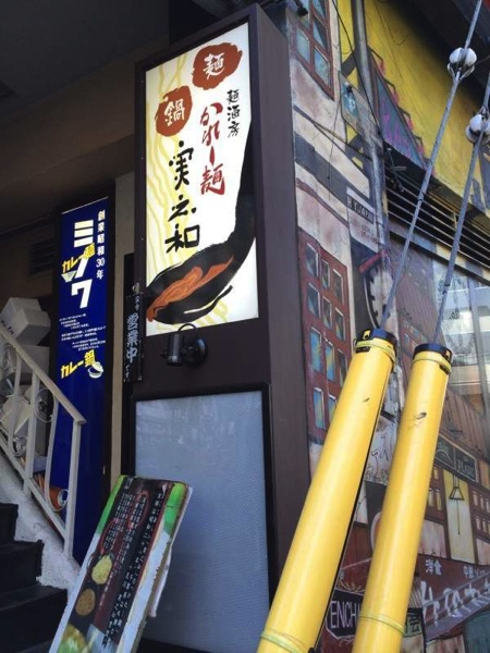 お店の前 - かれー麺実之和 - カレーとラーメンが好きなら1度は食べた方が良い!