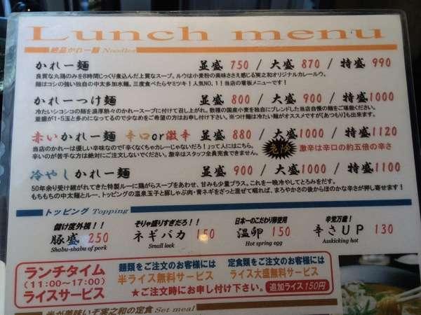 ランチメニュー - かれー麺実之和 - カレーとラーメンが好きなら1度は食べた方が良い!
