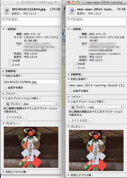 圧縮後2 - 画像の一括リネーム、圧縮、サイズ変更が出来るMacアプリ