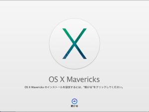 mavericks-upgrade-2.png