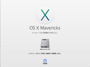 mavericks-upgrade-7.png