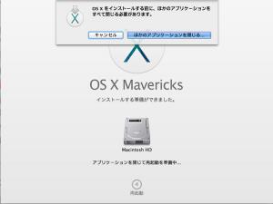 mavericks-upgrade-8.png