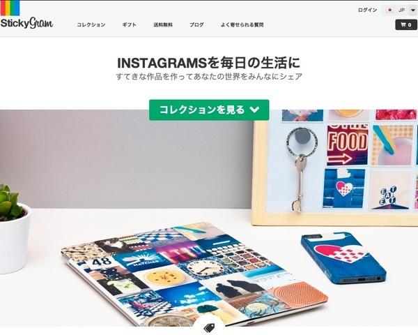 StickyGram – Instagramの写真を使用したマグネット作成サービスで実際に注文してみた!