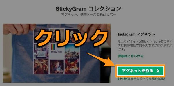 クリック - StickyGram