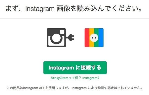 Instagramに接続 - StickyGram