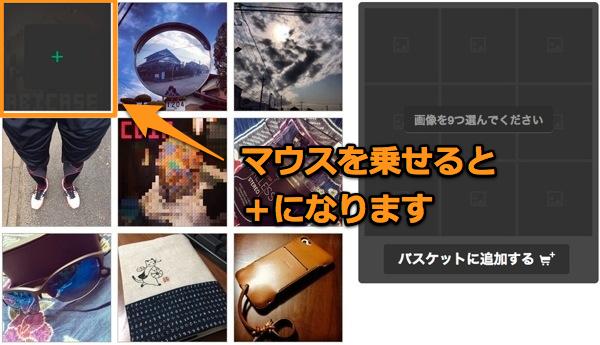 画像選択 - StickyGram