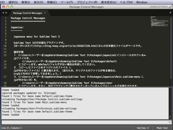 Japanizeインストール完了 - Sublime Text 3を再インストール!