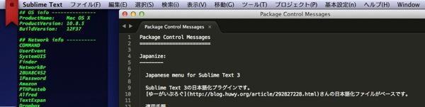 とりあえずな日本語化 - Sublime Text 3を再インストール!
