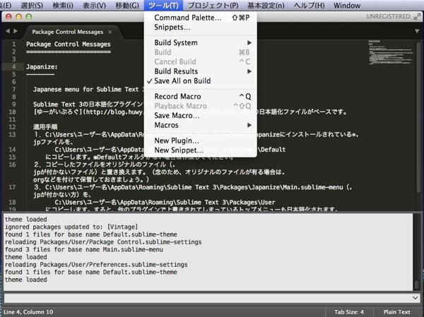 メニューの中 - Sublime Text 3を再インストール!