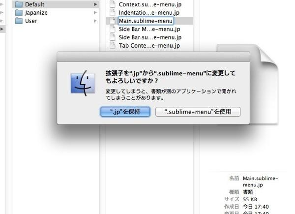ファイル名変更 - Sublime Text 3を再インストール!