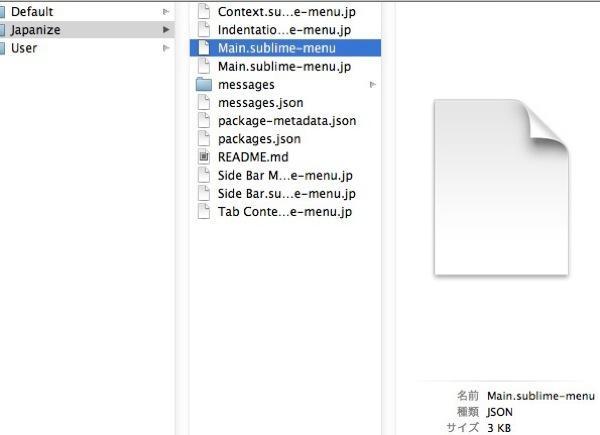 ファイルコピー - Sublime Text 3を再インストール!