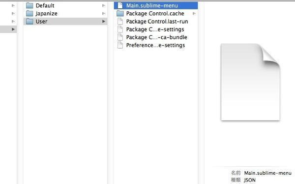 コピー完了 - Sublime Text 3を再インストール!