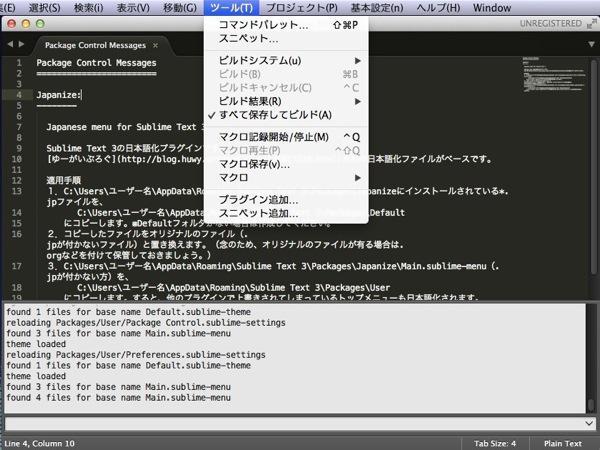 メニューの中も日本語化 - Sublime Text 3を再インストール!