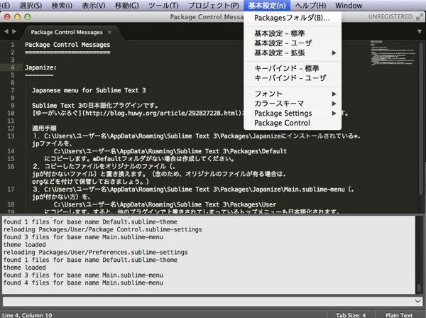 他のメニューの中 - Sublime Text 3を再インストール!