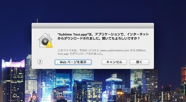 Sublime Text起動 - Sublime Text 3を再インストール!